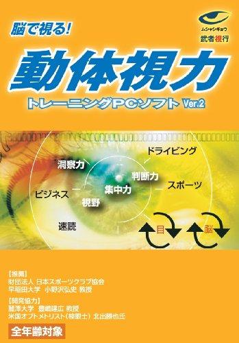武者視行 動体視力トレーニングソフトVer.2