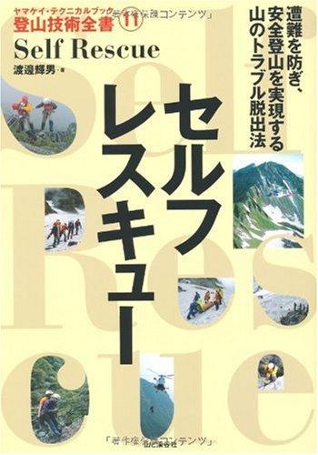 セルフレスキュー (ヤマケイ・テクニカルブック登山技術全書)渡邊 輝男 (編集)