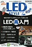 Amazon.co.jpLED STYLE(7) (CARTOPMOOK)