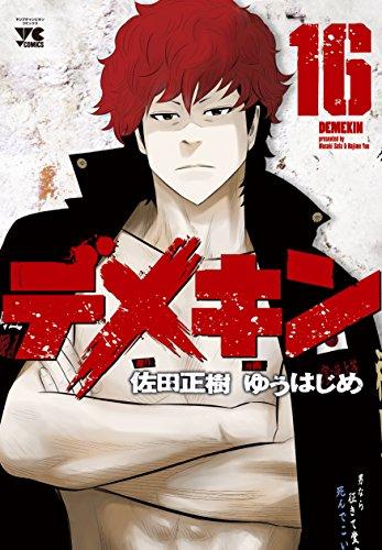 デメキン(16): ヤングチャンピオン・コミックス