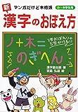 新 漢字のおぼえ方―マンガだけど本格派 小・中学生用
