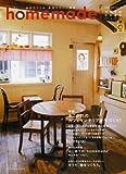 homemade vol.2―自分でつくる、気持ちのいい部屋 (2) (CHIKYU-MARU MOOK)