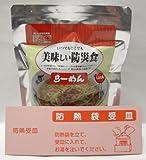美味しい防災食<ラーメン(265kcal)>