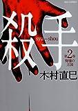 殺手 2 (ビッグコミックス)