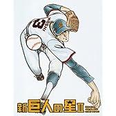 新巨人の星II Special Blu-ray BOX(期間限定生産版)