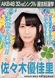 AKB48 公式生写真 32ndシングル 選抜総選挙 さよならクロール 劇場盤 【佐々木優佳里】