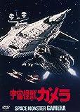 宇宙怪獣ガメラ 大映特撮 THE BEST[DVD]