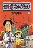 鎌倉ものがたり (18) (アクションコミックス)