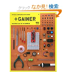 +GAINER�\PHYSICAL COMPUTING WITH GAINER