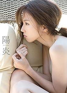 【Amazon.co.jp限定】 真野恵里菜 写真集 『 陽炎 - KAGEROH - 』 Amazon限定カバーVer.