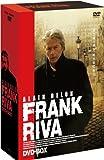 アラン・ドロンの刑事フランク・リーヴァ DVD-BOX