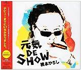 元気 DE SHOW(初回限定盤)