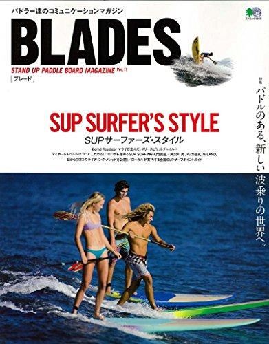 BLADES 2017年Vol.11 大きい表紙画像