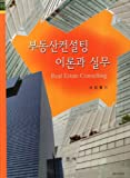 Real Estate Consulting Theory and Practice (Korean edition)