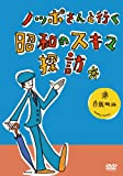 魅惑の自販機ワールドへ−DVD ノッポさんと行く昭和のスキマ探訪 自販機編−