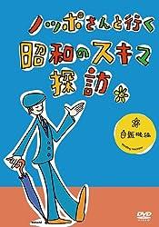 ノッポさんと行く昭和のスキマ探訪 自販機編[DVD]