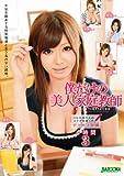 僕だけの美人家庭教師 3 [DVD]