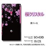 Xperia acro HD SO-03D/IS12S対応 携帯ケース【019桜クリスタル】