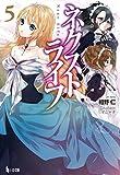 ネクストライフ 5 (ヒーロー文庫)