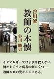 「谷川流 教師の本懐」販売ページヘ