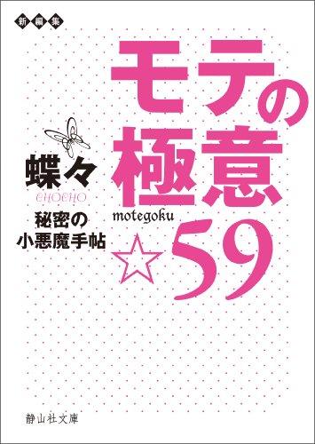 モテの極意☆59