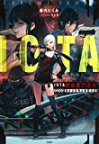 IOTA 戦術機巧歩兵 彼女は危険な戦闘兵器