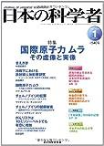 日本の科学者 48ー1 国際原子力ムラ