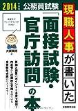 公務員試験 現職人事が書いた「面接試験・官庁訪問」の本 2014年度