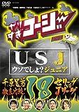 やりすぎコージー18 USJ~ウソでしょ?ジュニア~ + 千原兄弟徹底比較!セリーグ vs Jリーグ [DVD]