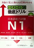 Pattern-Betsu Tettei Drill JLPT N1 with CDs