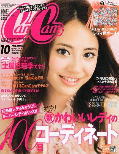 CanCam (キャンキャン) 2010年 10月号 [雑誌]