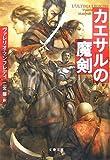 カエサルの魔剣 (文春文庫 マ 22-1)
