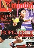 Badminton MAGAZINE (バドミントン・マガジン) 2012年 01月号 [雑誌]