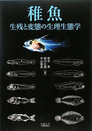 稚魚―生残と変態の生理生態学