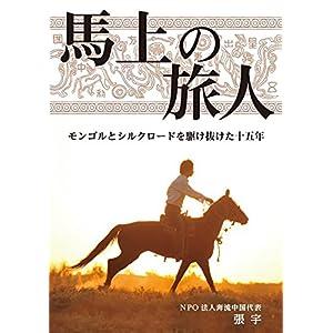馬上の旅人: モンゴルとシルクロードを駆け抜けた十五年 [Kindle版]