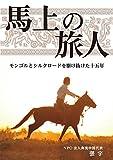 馬上の旅人: モンゴルとシルクロードを駆け抜けた十五年