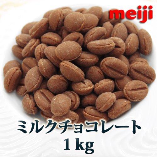 業務用 明治ミルクチョコレート(1kg)