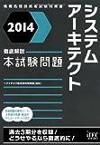 2014 徹底解説システムアーキテクト本試験問題 (本試験問題シリーズ)