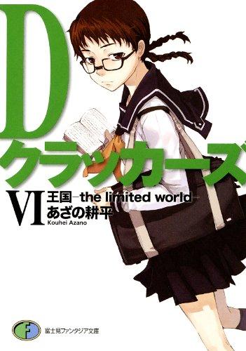 DクラッカーズVI 王国―the limited world―(富士見ファンタジア文庫): 6
