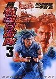 続 戦国自衛隊 3 (ROMAN COMICS) (SEBUNコミックス)