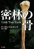 密林の骨 (ハヤカワ・ミステリ文庫 エ 3-9)