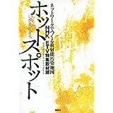 �z�b�g�X�|�b�g �l�b�g���[�N�ł'����˔\�����n�}NHK ETV���W��ޔǂɂ��