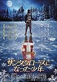 サンタクロースになった少年 [DVD]