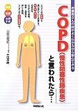 「COPD(慢性閉塞性肺疾患)」と言われたら…—お医者さんの話がよくわかるから安心できる