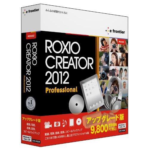 Roxio Creator 2012 Professional アップグレード版
