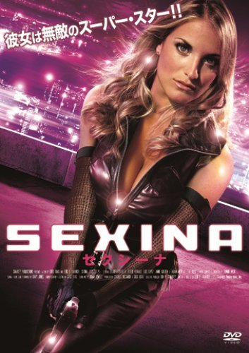 SEXINA セクシーナ [DVD]