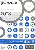 2008 データベース記述式・事例解析の重点対策 (情報処理技術者試験対策書)