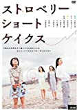 ストロベリーショートケイクス [DVD]