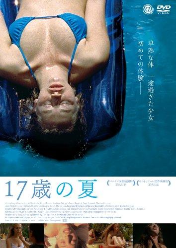 17歳の夏 [DVD]