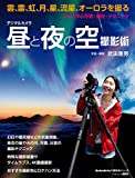 デジタルカメラ昼と夜の空撮影術 プロに学ぶ作例・機材・テクニック<デジタルカメラ撮影術> (アストロアーツムック)